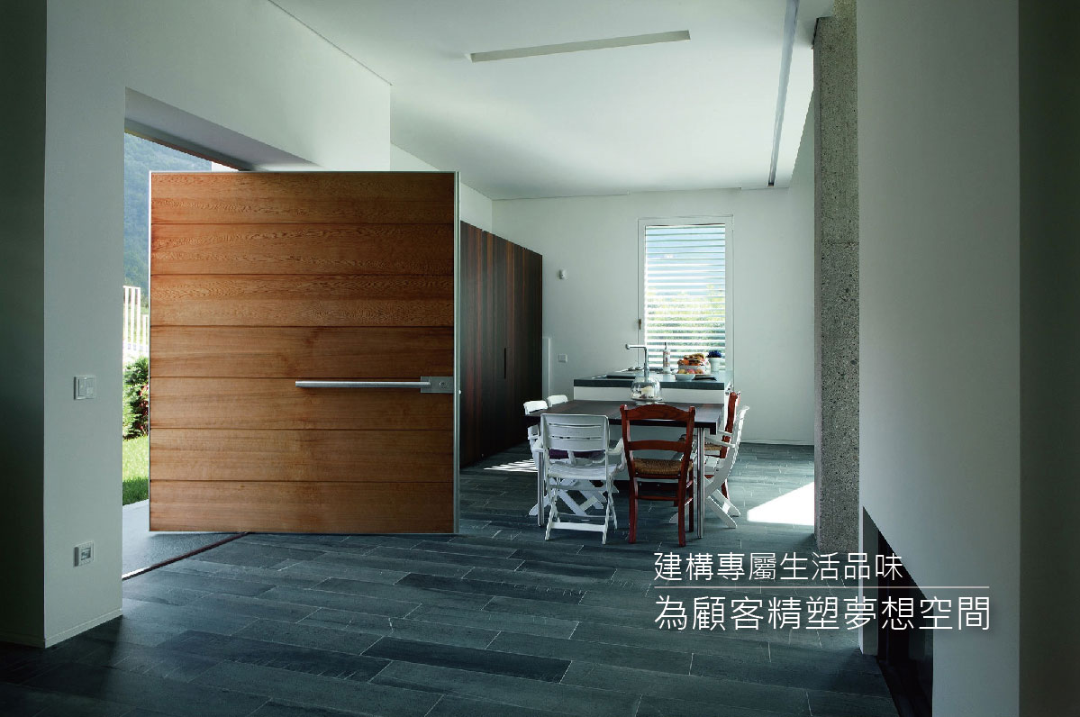 建構專屬生活品味 為顧客精塑夢想空間