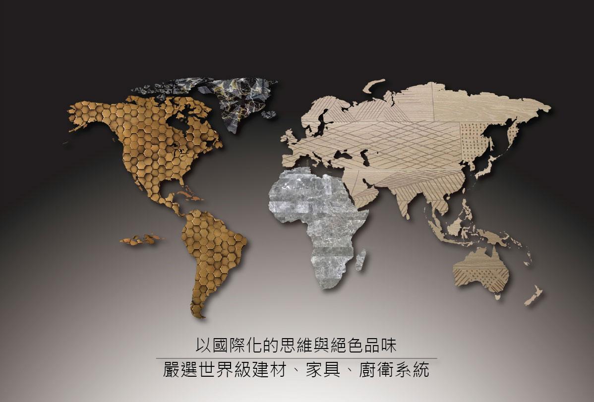 以國際化的思維與絕色品味 嚴選世界級建材、家具、廚衛系統